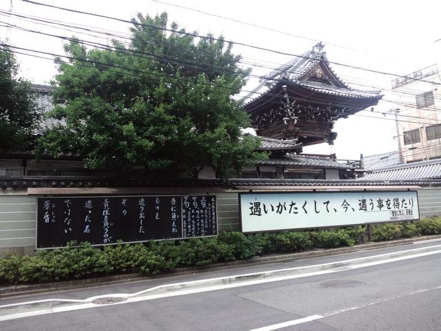 Bukkouji001