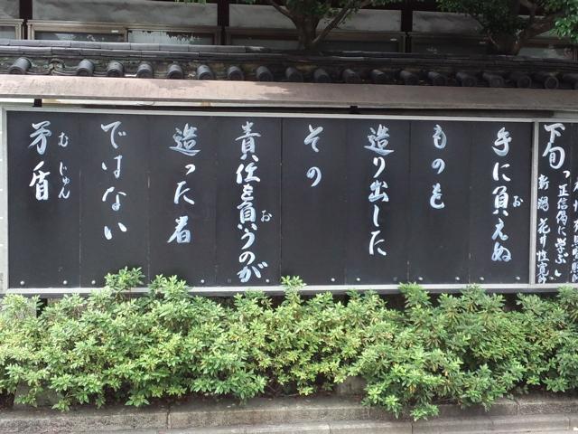 Bukkouji002